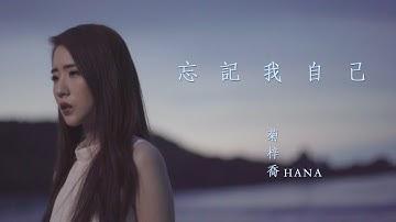 HANA菊梓乔 - 忘记我自己 (剧集