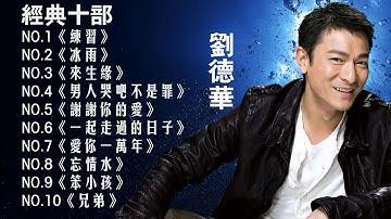 刘德华|Andy Lau 最经典十部歌曲珍藏 2018刘德华的10首最佳歌曲