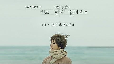 폴킴 (Paul Kim) - 모든 날, 모든 순간 (Every Day, Every Moment) [Lyric Video]