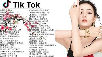 2021 kkbox 一人一首成名曲 - 【抖音神曲2021】#抖音流行歌曲 2021-2021 新歌 & 排行榜歌曲 - 中文歌曲排行榜 2021TIK TOK抖音音乐热门歌单#17