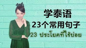 Learn Thai: 跟PoppyYang学泰语:23句泰语常用句子 23ประโยคใช้บ่อย #LEARNTHAI #学泰语 #THAILANGUAGE #Poppyyang