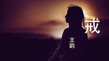 2020华语网络流行音乐 ||《戒》|| 王韵 || 动态歌词