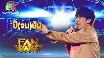 ปี้(จน)ป่น - rookie โทรุ | เด็กปั้นของตั๊ก | FanWars ดาวปั้นดาว