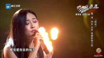 陈冰 - 逆光 (中国好声音第叁季, 优化版)