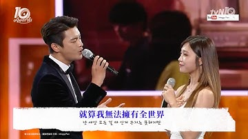 [繁中] tvN10週年颁奖典礼 - (Contents本赏) 请回答1997 (最佳吻戏) 徐仁国&郑恩地 (Live) OST- All for You