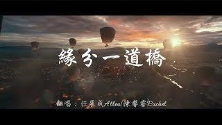 【缘分一道桥】Cover 王力宏/谭维维「秦时明月汉时关」