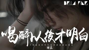 胡派 - 喝醉以后才明白【歌词字幕 / 完整高清音质】♫「不知道我的明天是否还会如此无奈...」Hu Pai - I Realised After I Got Drunk