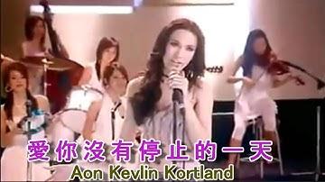 爱你没有停止的一天 (รักเธอไม่มีวันหยุด) ● Aon Kevlin Kortland (อ้อน เกวลิน คอตแลนต์)