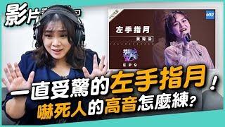 #158 一直受惊的左手指月!吓死人的高音怎麼练?◆嘎老师 Miss Ga 歌唱教学 学唱歌◆