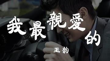 我最亲爱的 - 王韵 - 『超高无损音质』【动态歌词Lyrics】