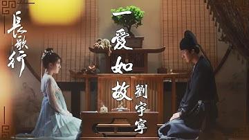 【长歌行】插曲MV:摩登兄弟刘宇宁 - 一爱如故   刘宇宁深情歌声守护皓嫣爱情   The Long Ballad - OST