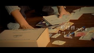 蔡健雅 Tanya Chua - 陌生人 Stranger (华纳 official 官方完整版MV)