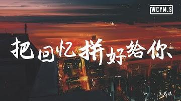 王贰浪 - 把回忆拼好给你【动态歌词/Lyrics Video】