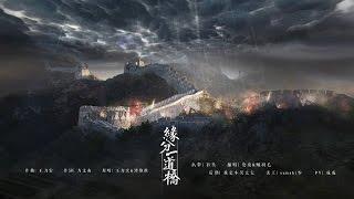 【伦桑翻唱】Lun Sang ft. 螭羽毛 缘分一道桥 The Bridge of Fate —电影《长城》片尾曲