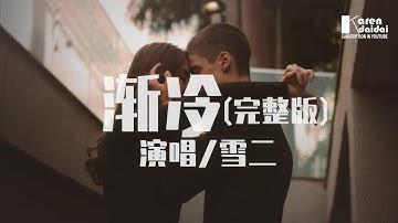 雪二 - 渐冷【完整版】「你能不能再爱我一遍,像以前 以前你都是热烈。」♪ KarenDaidai