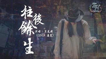 王贰浪 - 往后餘生(COVER 马良)『心底温柔是你,目光所致也是你。』【动态歌词Lyrics】