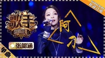Angela Chang - A Diao《阿刁》