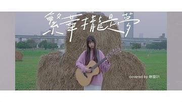 琳谊01 cover[繁华拢是梦]#北栖台语翻唱