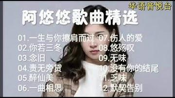 《抖音网红阿悠悠歌曲精选》网络流行歌曲精选12首联唱