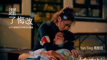 周殷廷 Yan Ting - 《迟了悔改》(ViuTV电视剧《太平纹身店》主题曲) MV