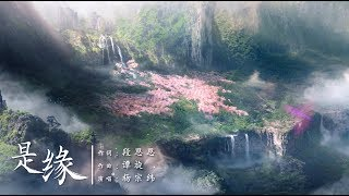 宸汐缘 Love And Destiny 是缘MV 张震 倪妮 CROTON MEGAHIT Official