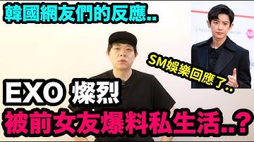 EXO灿烈被前女友爆料不好的私生活..? 韩国网友们的反应!DenQ