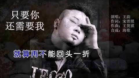 王韵 《只要你还需要我》 KTV 导唱字幕