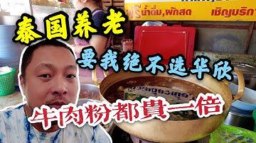 泰国养老,要我绝对不选华欣,牛肉粉都比清迈贵一倍