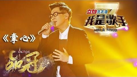 我是歌手-第二季-第5期-品冠柔情献唱《掌心》-【湖南卫视官方版1080P】20140131