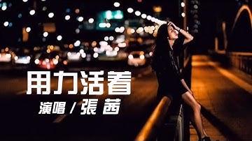 ZhangQian 张茜 - 新歌 《用力活着》 【创作Creative MV - Lyrics】 我们都在用力的活着, 酸甜苦辣里醒过也醉过