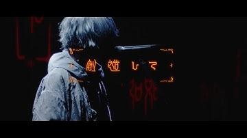 廻廻奇谭 - Eve MV(Live Film ver)