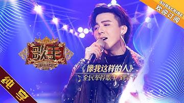 【纯享版】摩登兄弟刘宇宁《像我这样的人》《歌手2019》第3期 Singer 2019 EP3【湖南卫视官方HD】