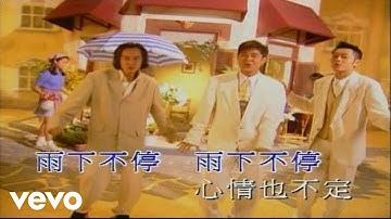 Grasshopper - 草蜢 -《宝贝, 对不起》MV