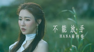 "HANA菊梓乔 - 不能放手 (剧集 ""使徒行者3"" 片尾曲) Official MV"