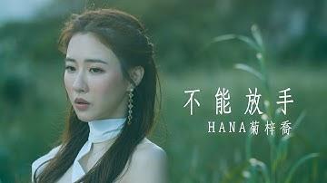 """HANA菊梓乔 - 不能放手 (剧集 """"使徒行者3"""" 片尾曲) Official MV"""