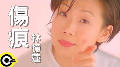 林忆莲 Sandy Lam【伤痕 Scar】Official Music Video