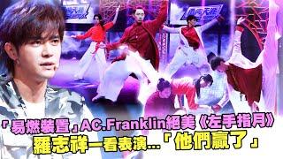 「易燃装置」AC.Franklin绝美《左手指月》 罗志祥一看表演...「他们赢了」 这就是街舞2