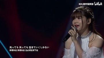 Nami Nakagawa (Original Featured Artist) - Kamado Tanjiro No Uta Live