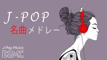 名曲J-POPピアノメドレー - Relaxing Piano Music 24/7 Live - 勉强用BGM, 作业用BGM, 结婚式BGM